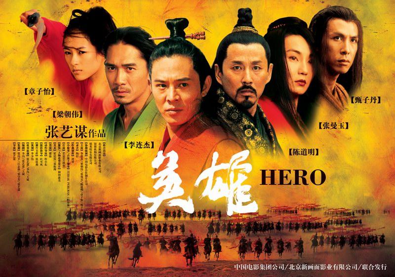 Chinese vocabulary and phrases: Hero 英雄